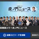 【虎ノ門ニュース】ファンとして残念に思う事