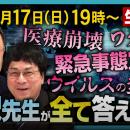 京都大学・宮沢先生が解説する新型コロナワクチンの推測<前編>
