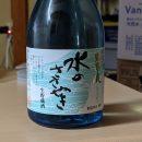 富山の日本酒:「黒部峡 純米酒 みずのささやき」と「カップ酒 おわら娘」