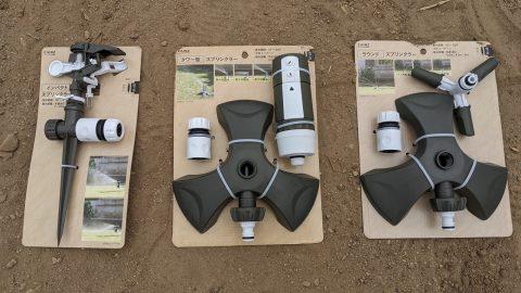 【水やりの効率化】カインズホーム・3種類のスプリンクラーを買って使ってみた!